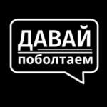 Логотип группы (Болталка)